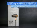 娇小的感动 华硕Clique H10蓝牙耳机欣赏