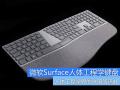 人体工程学界新高峰 微软Surface人体工程学键盘