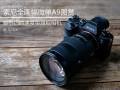 最小巧的速度型旗舰相机 索尼全画幅微单A9图赏