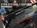 全新显存更强散热 华硕GTX 1080-11GBPS显卡图赏