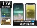 IT壹周刊:iPhone8外观与发布时间曝光/最小卡皇开卖