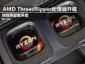 AMD 锐龙ThreadRipper 1950X/1920X处理器开箱图赏
