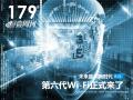 IT壹周刊:未来是AI新时代/第六代Wi-Fi正式来了