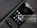 全键盘经典回归 黑莓KEYone实拍图赏