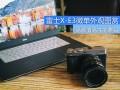 高颜值与高性能兼具 富士X-E3微单外观图赏