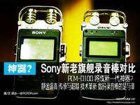 新一代神器?Sony新老旗舰录音棒对比