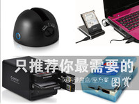 只推荐你最需要的 网购硬盘盒/座方案