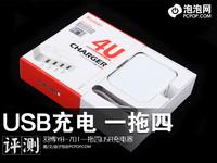 USB充电不用愁 羽博一拖四充电器评测