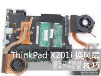 ThinkPad X201i�����ȹ�����