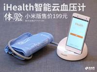 体验199元小米版iHealth智能云血压计