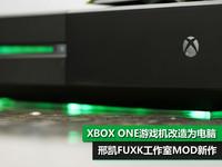 邢凯MOD新作 XBOX ONE改造为游戏电脑