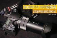������������ ����RX10 III����ͼ��