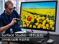 设计师新宠 Surface Studio一体机实拍