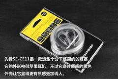 绅士的选择 先锋SE-CE11耳塞高清图秀