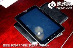 首款日系安卓3.0平板!东芝AT100图赏