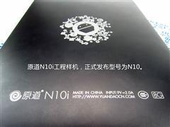 原道极速系列N10i!新品到站开箱图赏