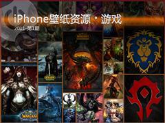 魔兽世界又来袭 iPhone游戏壁纸第1期