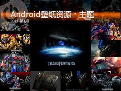 变形金刚来袭 Android主题壁纸第1期