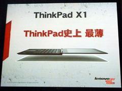 TP史上最薄!ThinkPad X1日本发布纪实