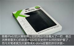专为iPad2设计!X-doria皮套大图首评