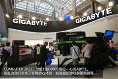 COMPUTEX技嘉展台:990FX四路交火惊艳