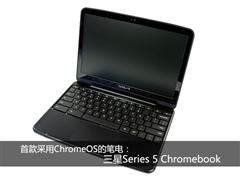 首款Chromebook:三星Series 5全拆解