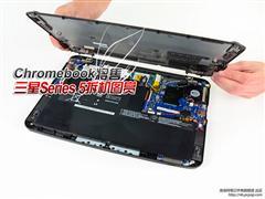 Chromebook将售 三星Series5最强拆解