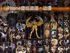 圣斗士华丽升级 iPhone动漫壁纸第2期