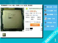 Sandy Bridge i7仅999!网购价给力CPU