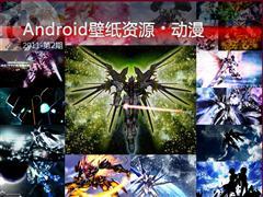 Android动漫壁纸第2期 机动战士高达