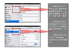 iOS5 iPad2抢先试用!用户体验再升级