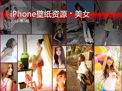 夏日清凉美女秀 iPhone高清壁纸第3期
