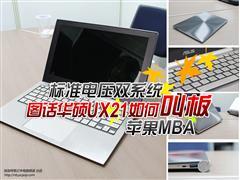 标准电压双系统 图话UX21如何叫板MBA