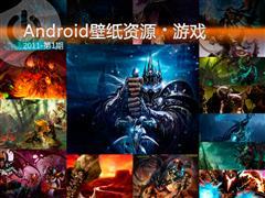 网游神作山口山 Android游戏壁纸第1期