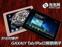 针尖对麦芒 GALAXYTab/iPad2屏幕横评