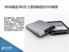 30GB最低385元 七款网购低价SSD推荐