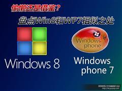 偷懒还是借鉴?盘点Win8和WP7相似之处