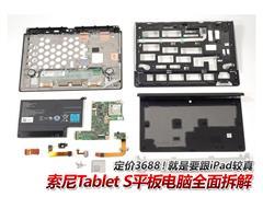 力扛iPad争锋相对!索尼Tablet S拆解