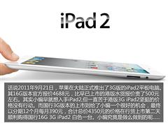 看小编如何首付390抄底国行3G iPad2!