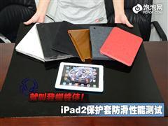市售7款iPad2保护套防滑性能对比测试