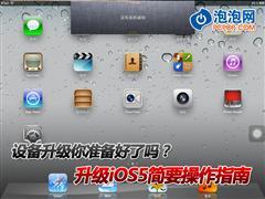 你准备好了吗?升级iOS 5简要操作指南