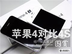 吹毛求疵看差别 iPhone4和4S外观对比