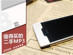 堪称收藏品!8款值得买的二手MP3盘点