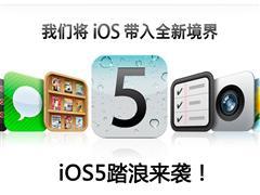 你升级了吗?苹果iPad升级iOS5扫盲贴