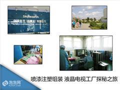 注塑喷漆组装 液晶电视工厂探秘之旅