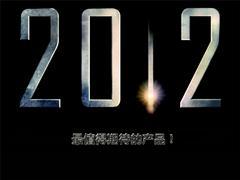 PCWorld酷评:2012年最值得期待的产品