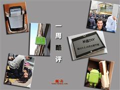 iPhone4S发售港警戒备 酷评:至于吗?