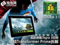 华硕Transformer Prime四核平板拆解!