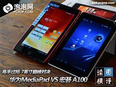 7吋巅峰对决!MediaPad/A100对比体验