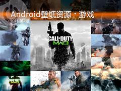 大战终平息 Android现代战争系列壁纸